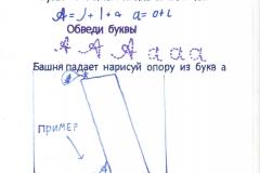 Листок Руслана Пешкова